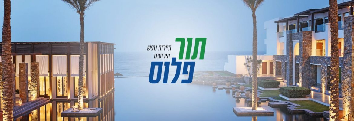 Tour Plus 2021 Passover in the Dead Sea, David Hotel – Pesach Program